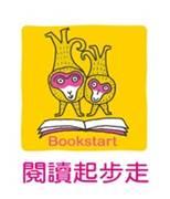 Bookstart Taiwan